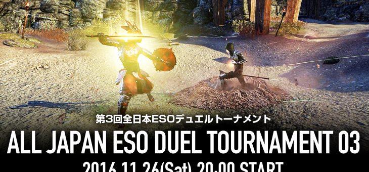 第三回全日本ESOデュエルトーナメント開催!
